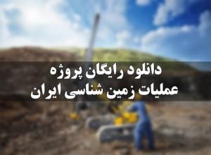 دانلود رایگان پروژه عملیات زمین شناسی ایران