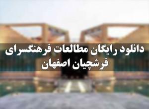 دانلود رایگان فرهنگسرای فرشچیان اصفهان